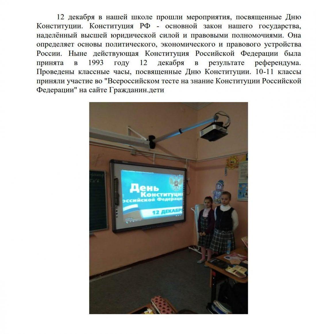 12 декабря в школе прошли мероприятия, посвященные Дню Конституции._1