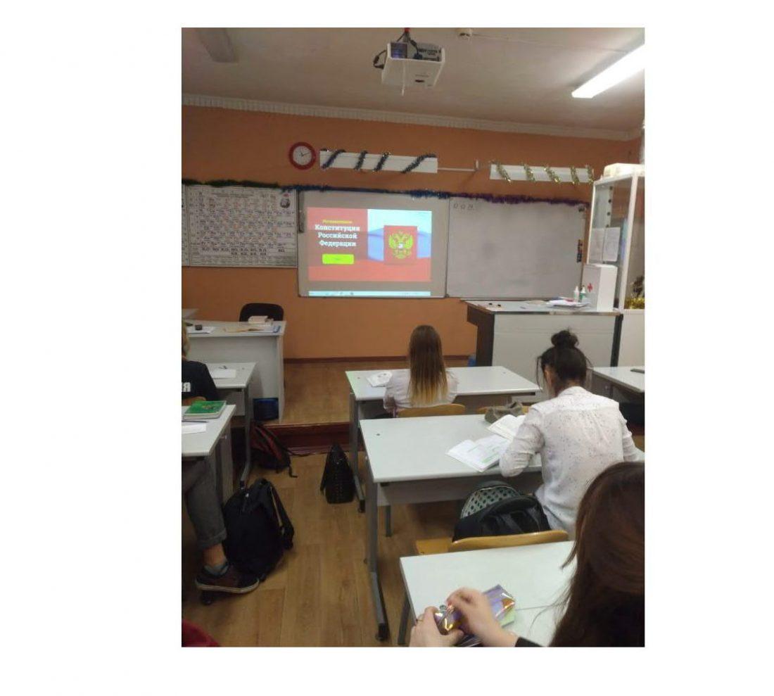 12 декабря в школе прошли мероприятия, посвященные Дню Конституции._2