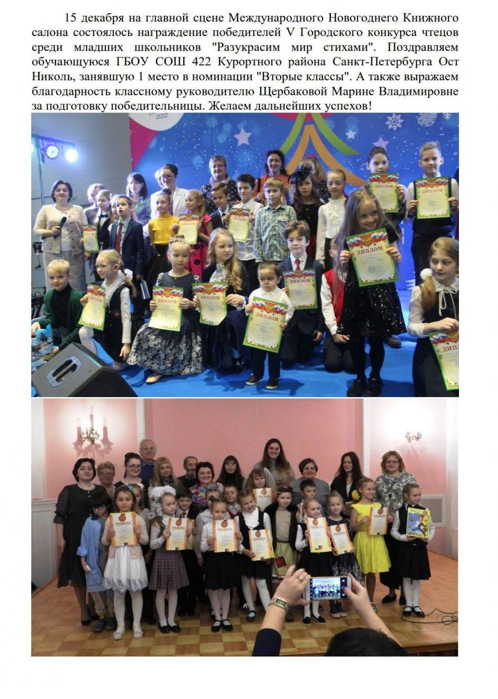 15 декабря на главной сцене Международного Новогоднего Книжного салона состоялось награждение победителей V Городского конкурса чтецов Разукрасим мир стихами_1
