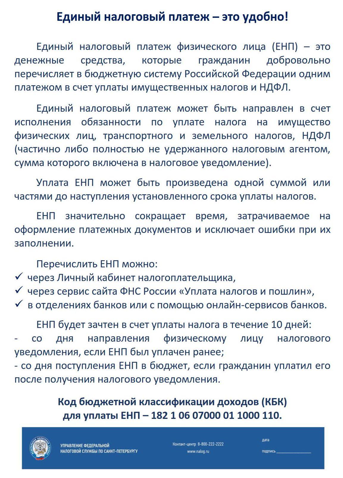 24_ЕНП - это удобно_1