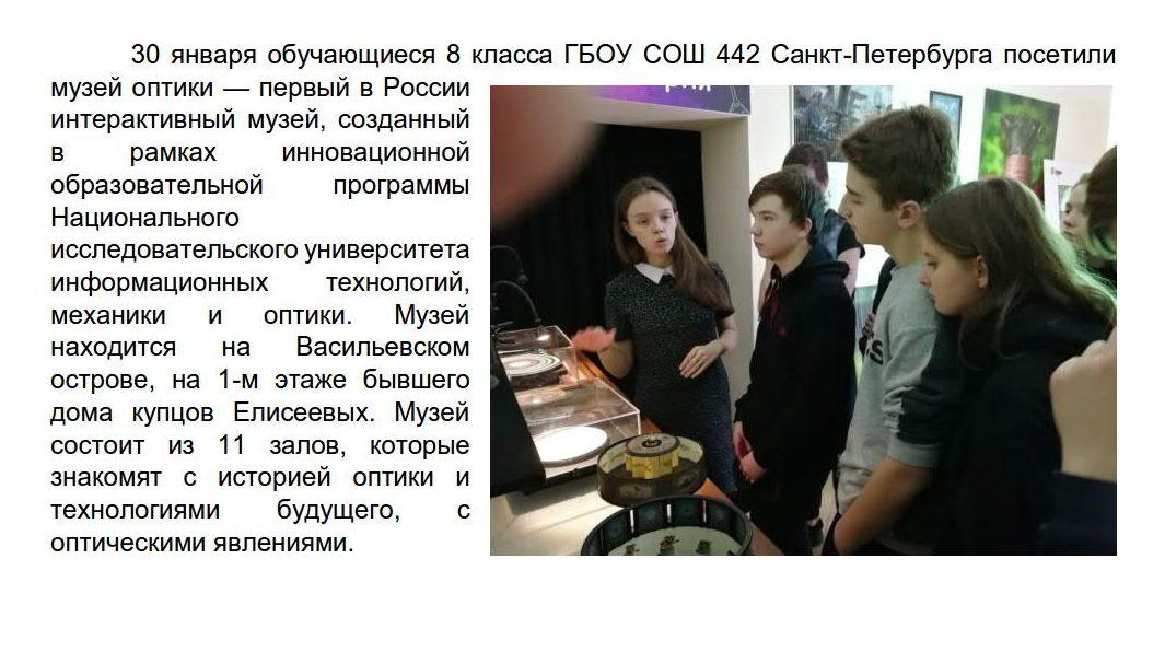 30 января обучающиеся 8 класса ГБОУ СОШ 442 Санкт-Петербурга посетили музей оптики_1