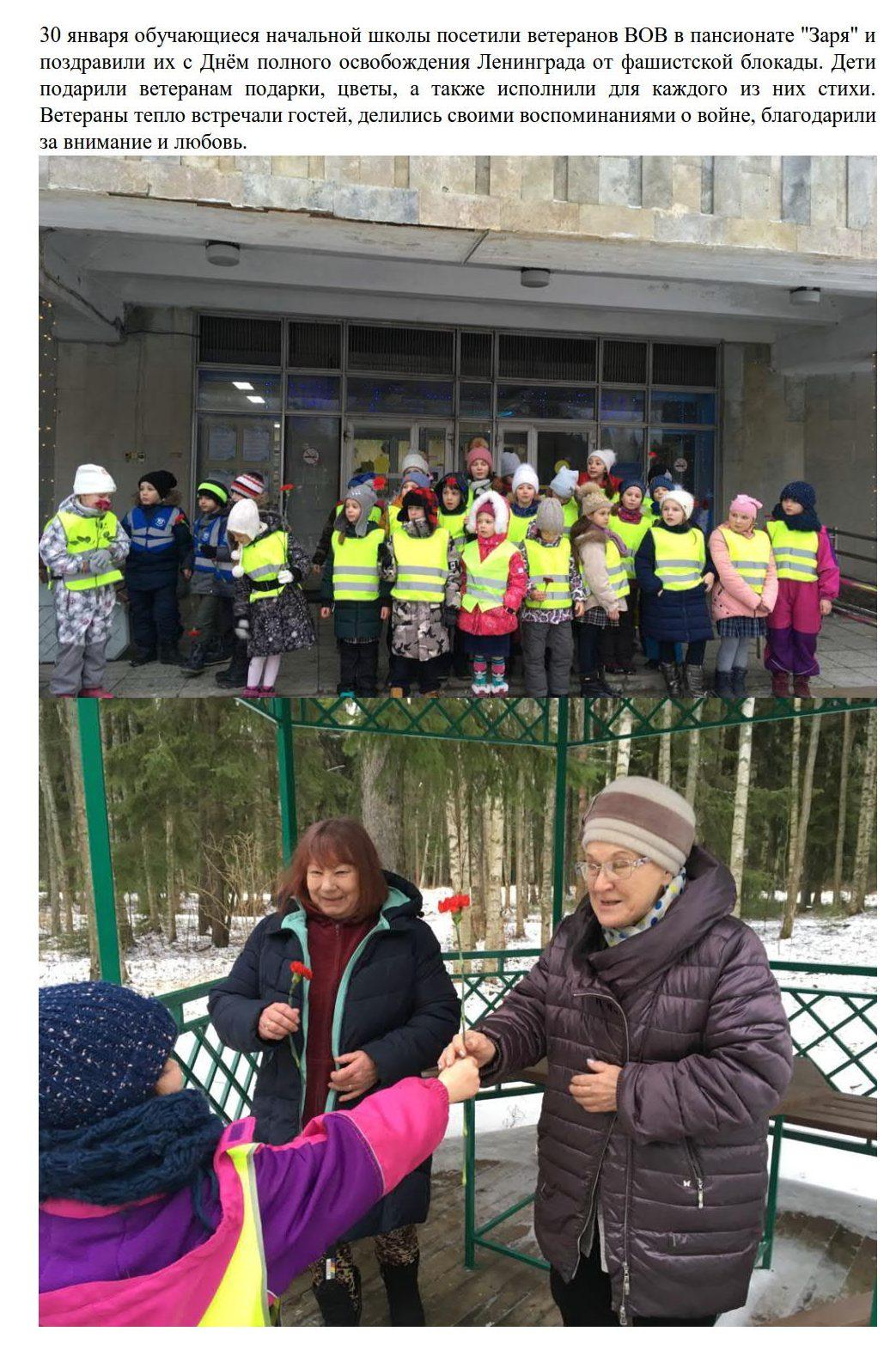 30 января обучающиеся начальной школы посетили ветеранов ВОВ в пансионате Заря _1
