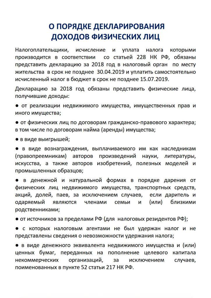 30_декларирование 2019_1