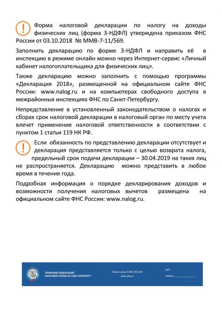 30_декларирование 2019_2