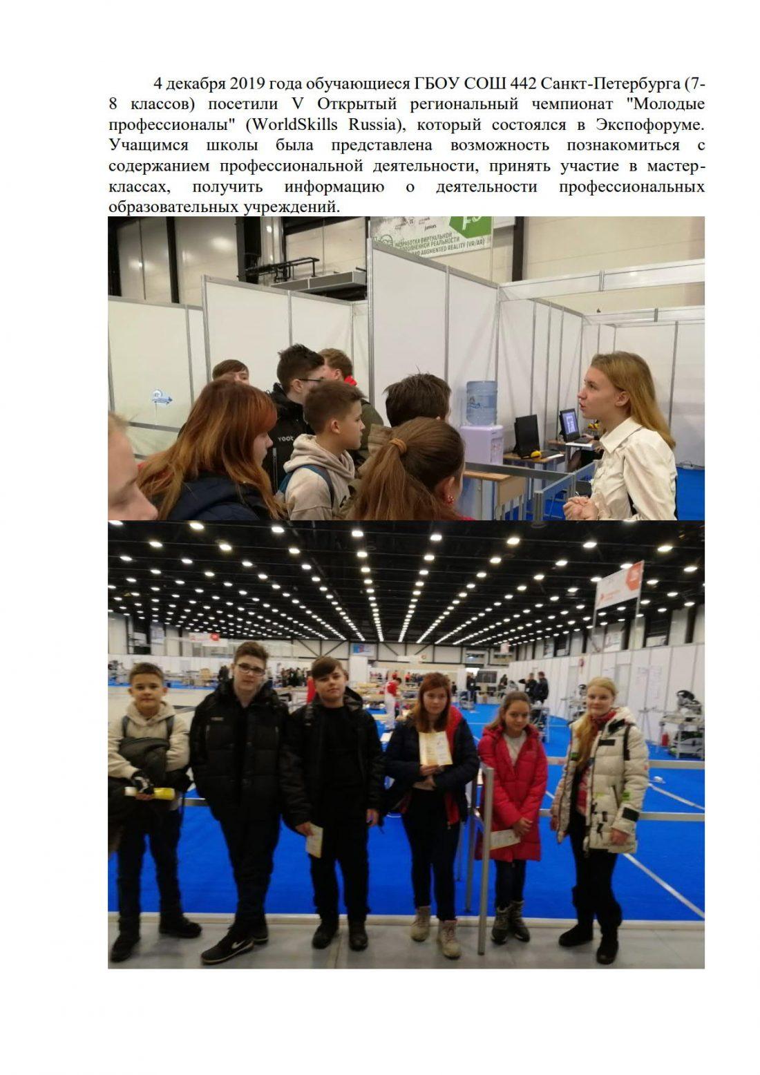 4 декабря 2019 года обучающиеся ГБОУ СОШ 442 Санкт-Петербургапосетили V Открытый региональный чемпионат Молодые профессионалы_1