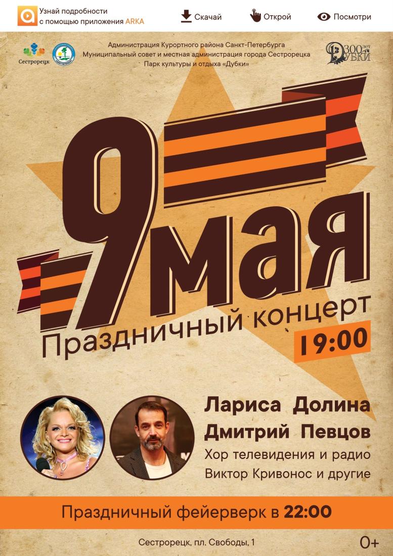 9 мая (Сестрорецк)