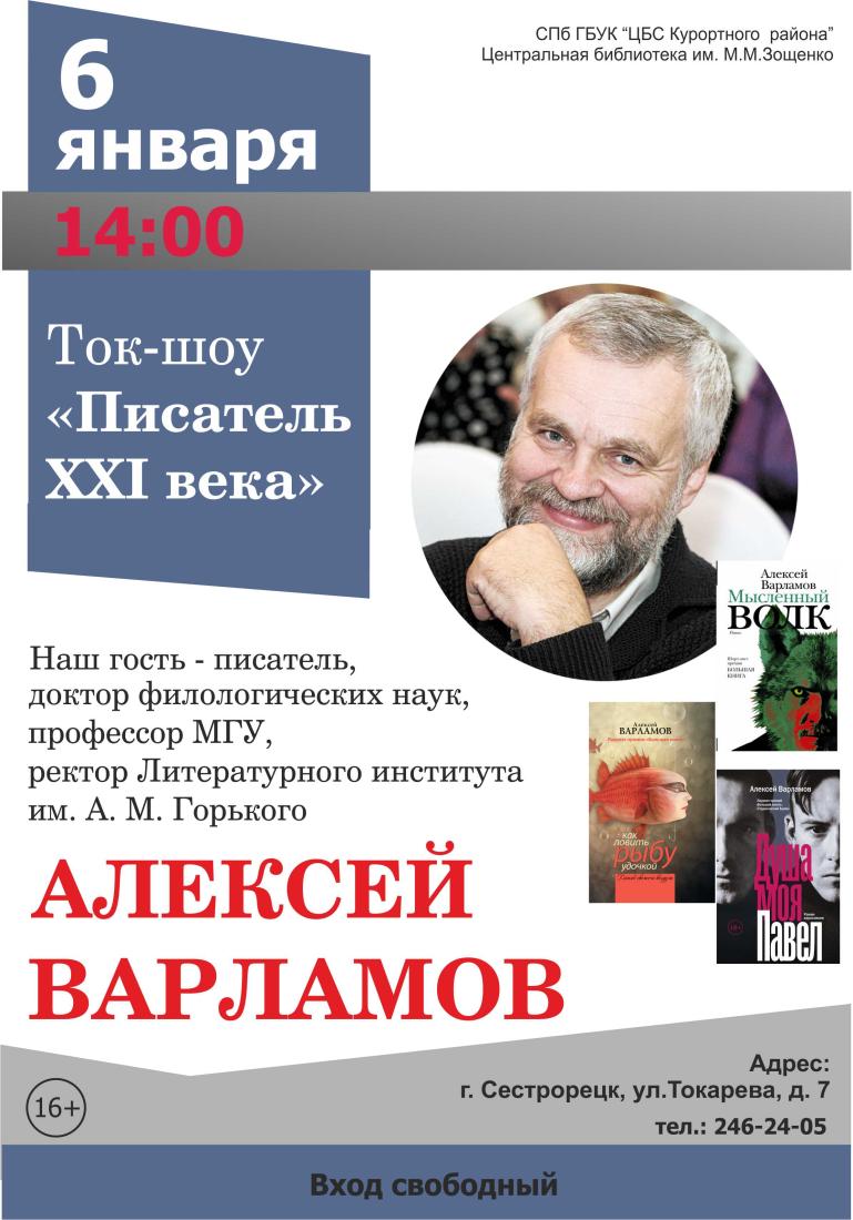 Алексей Варламов 6 января