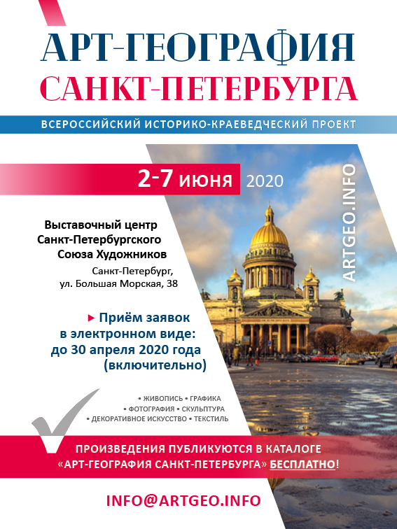 Арт-География Санкт-Петербурга