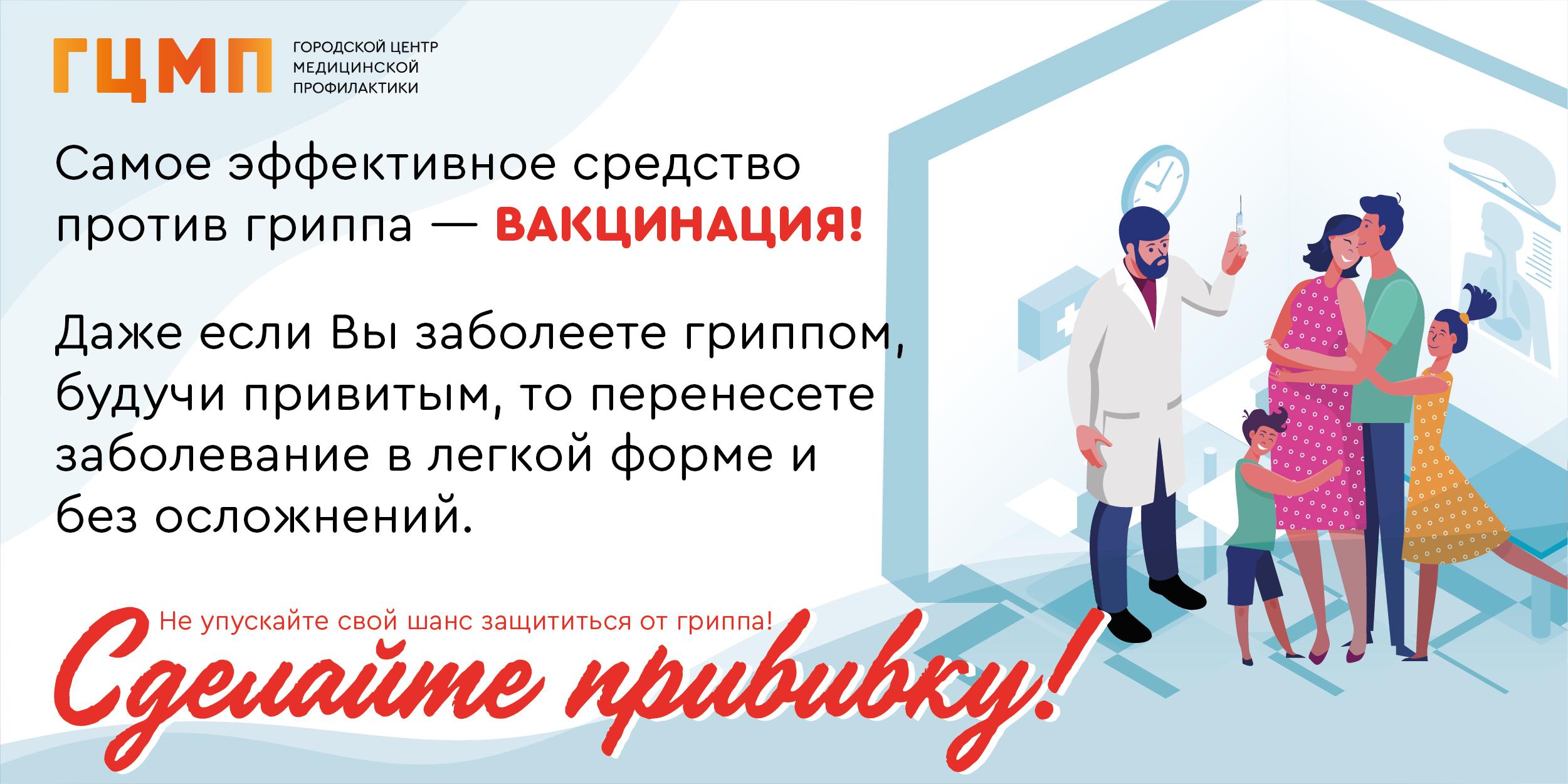 Баннер Вакцинация 2020 грипп (1)