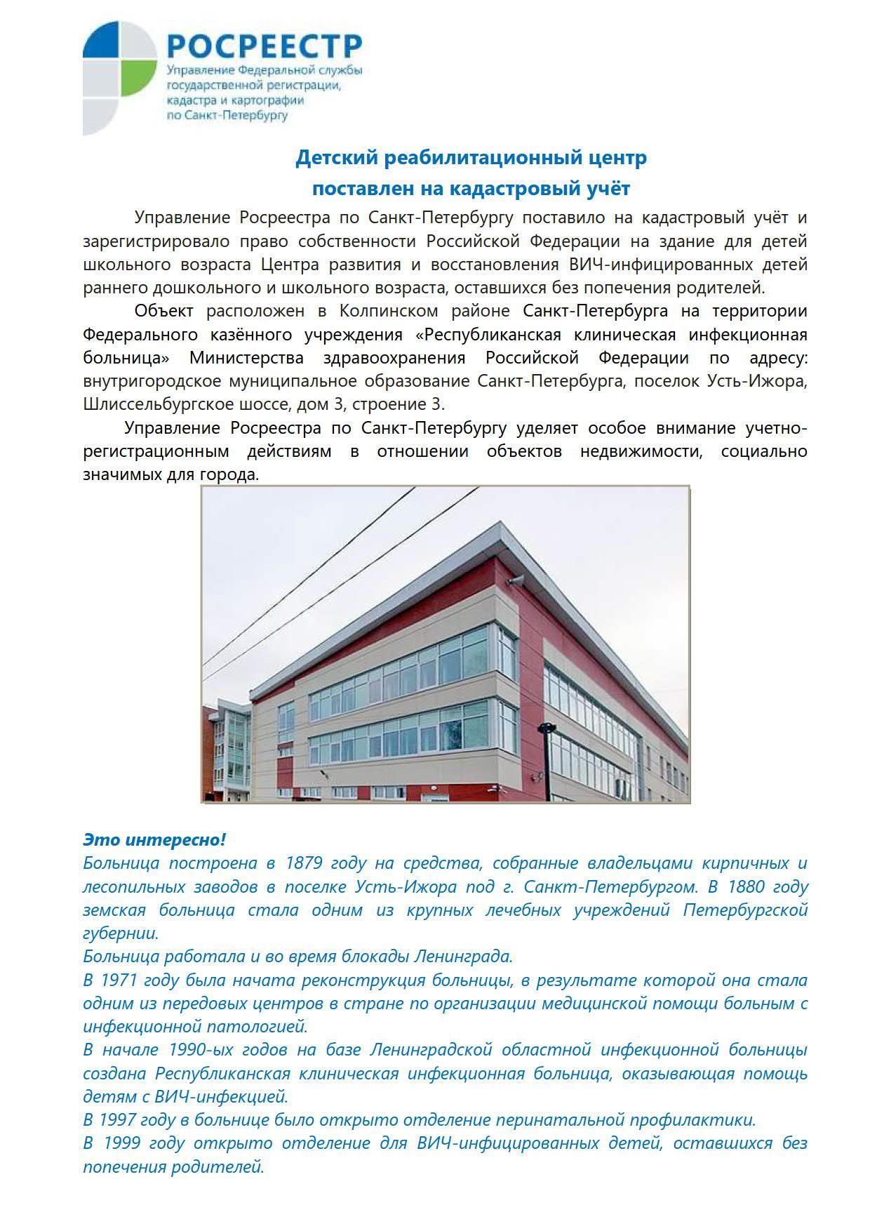 Детский реабидитационный центр поставлен на кадастровый учёт_1