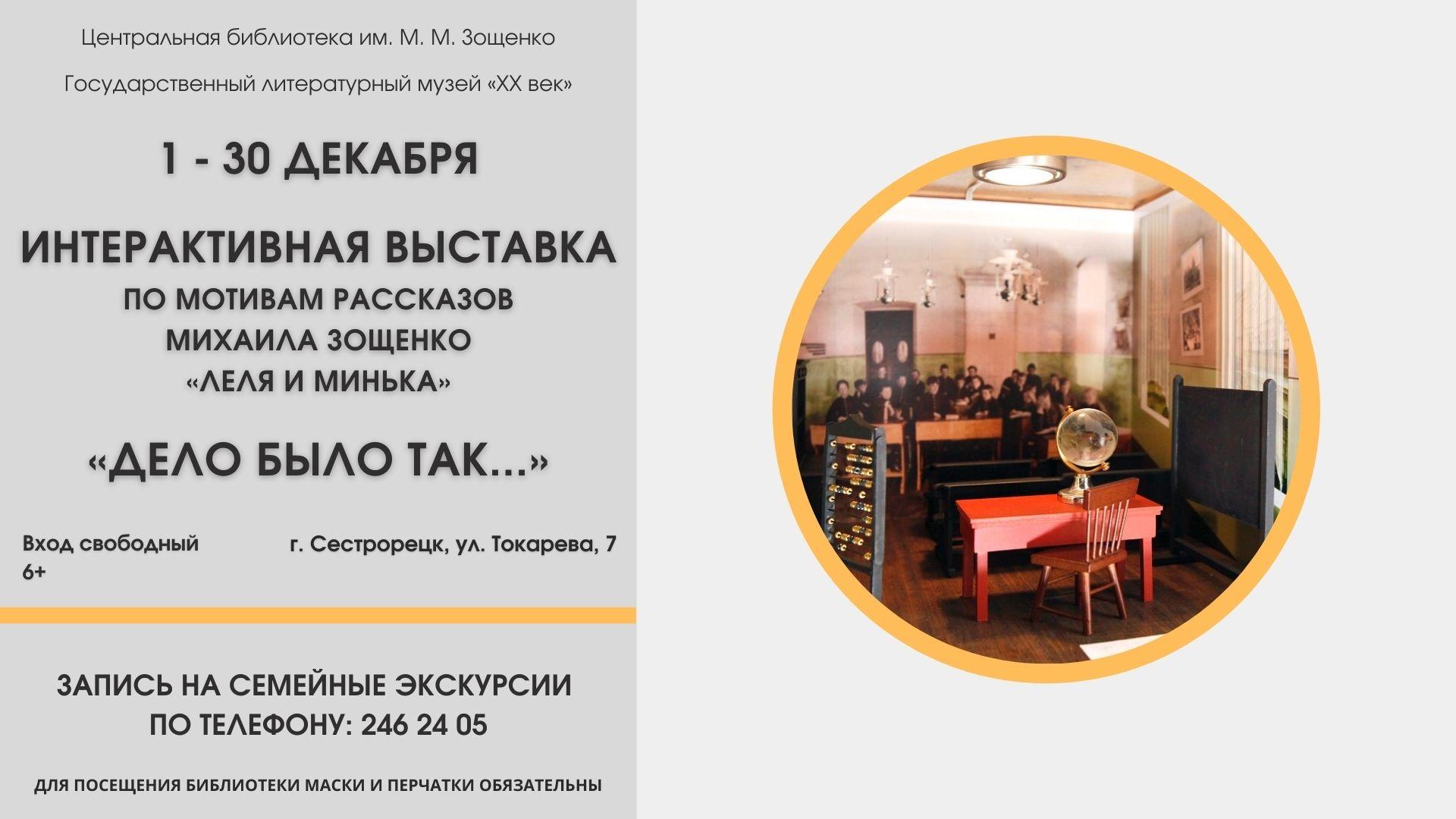 Экскурсии по выставке до 30 декабря (ВК)