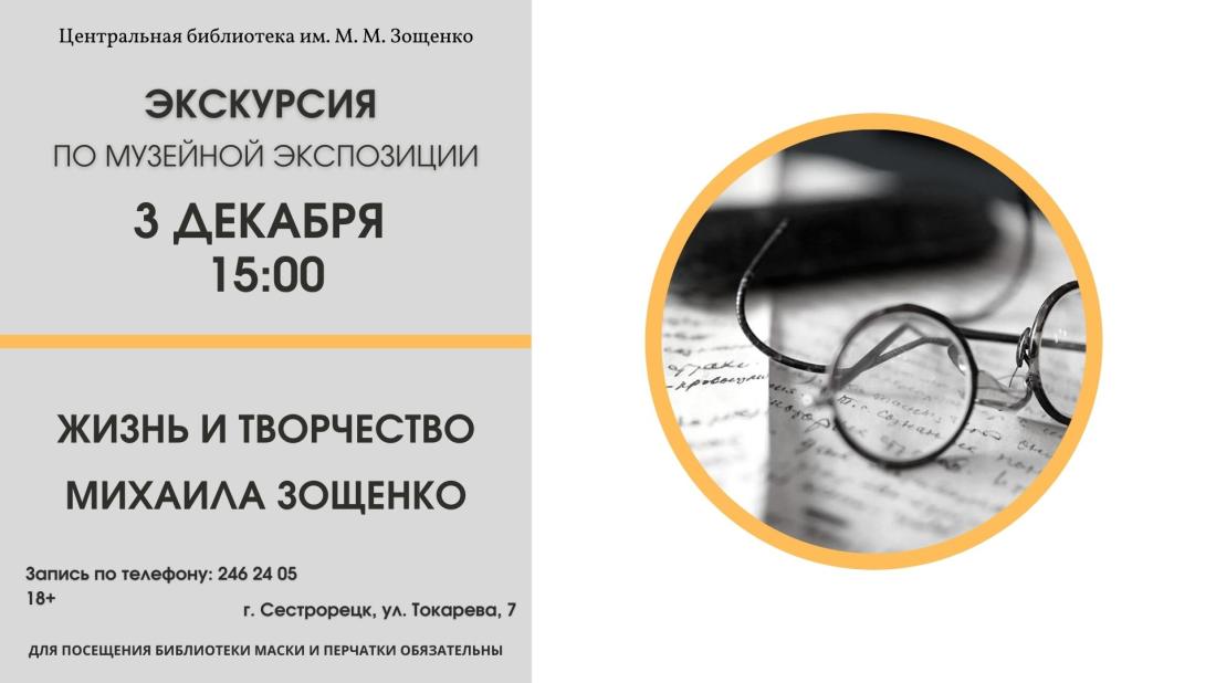 Экскурсия по музейной экспозиции 3 декабря (ВК)