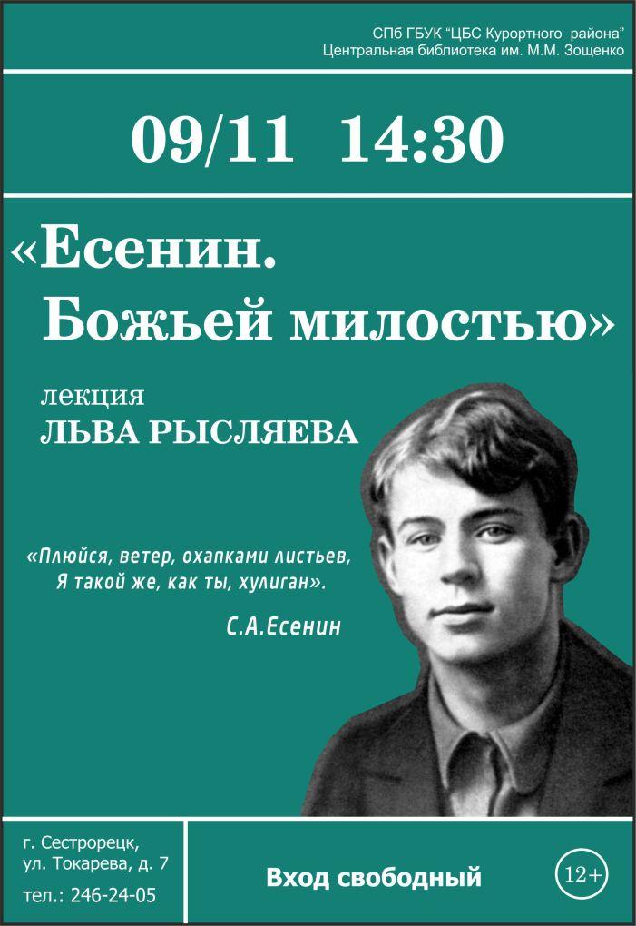 Есенин_1