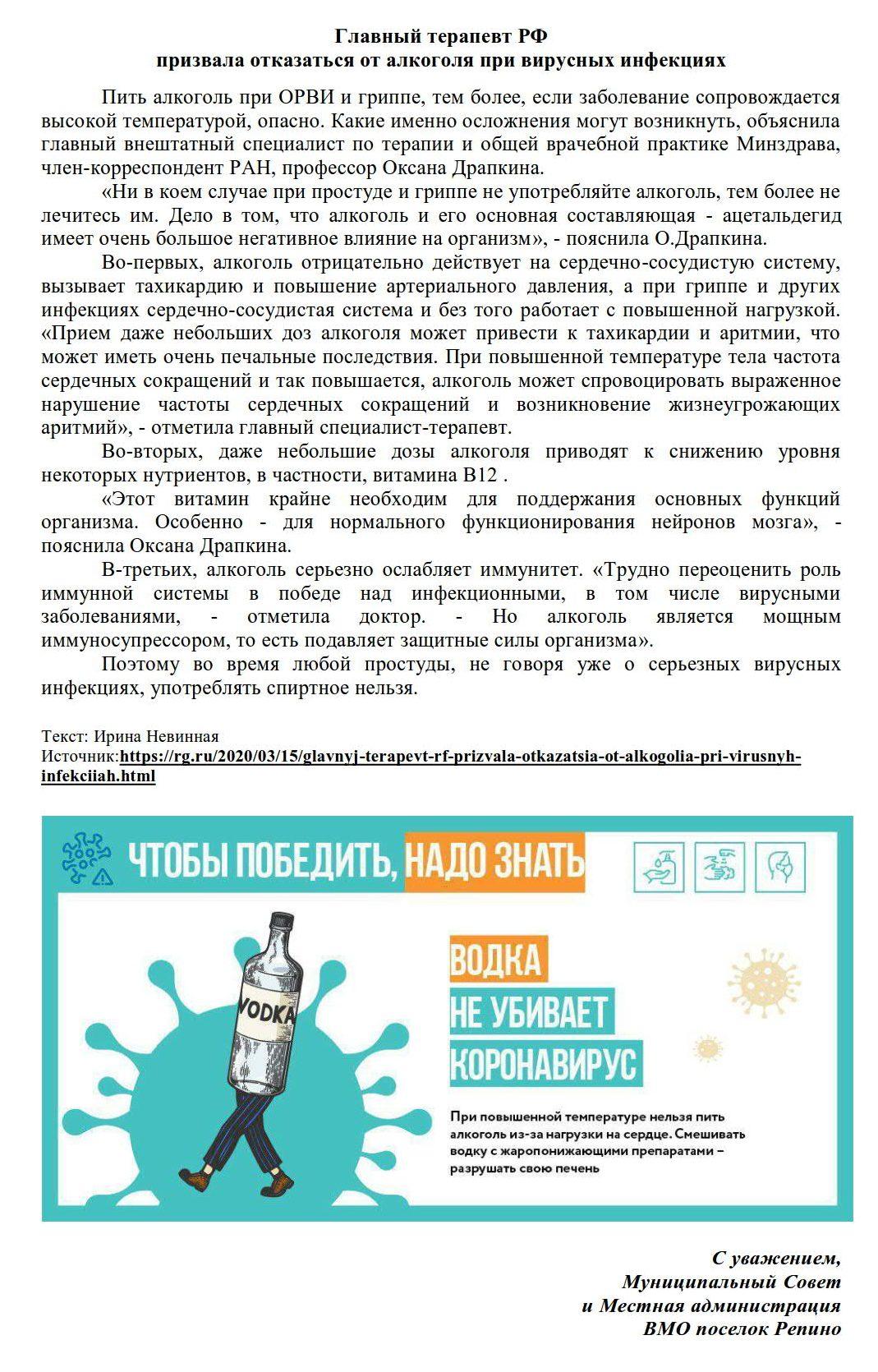 Главный терапевт РФ призвала отказаться от алкоголя при вирусных инфекциях_1