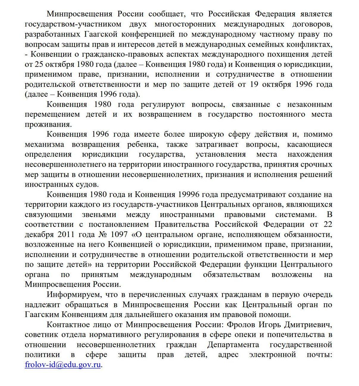 Информация Минпросвещения России_1