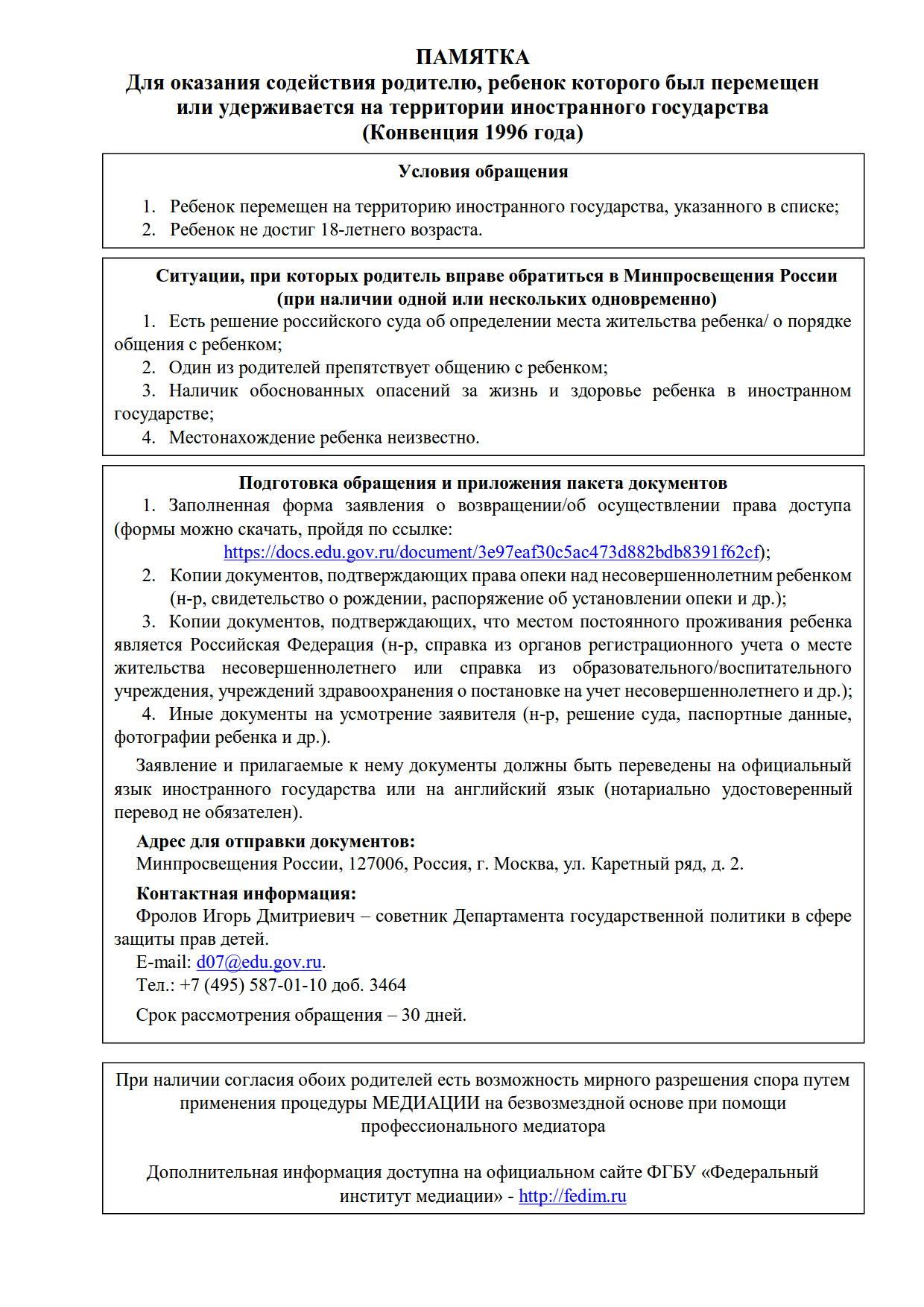 Информация Минпросвещения России_3
