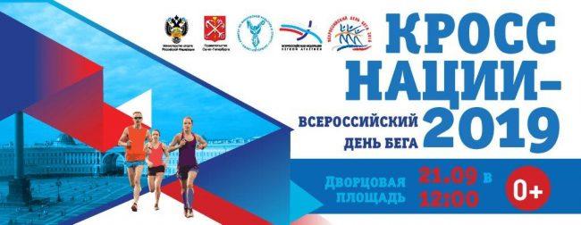 КРОСС НАЦИИ 2019 стикер