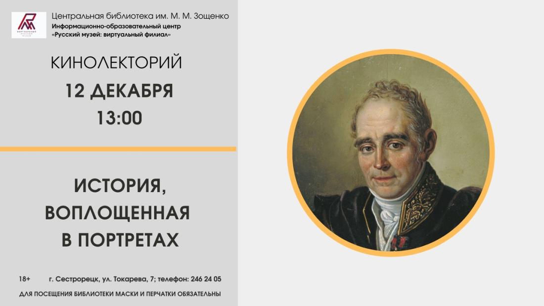 Кинолекторий о Боровиковском 12 декабря (ВК)