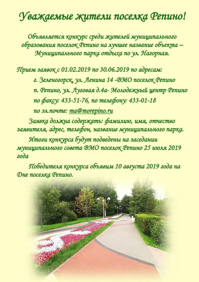 Конкурс на лучшее название мун.парка-converted (pdf.io)