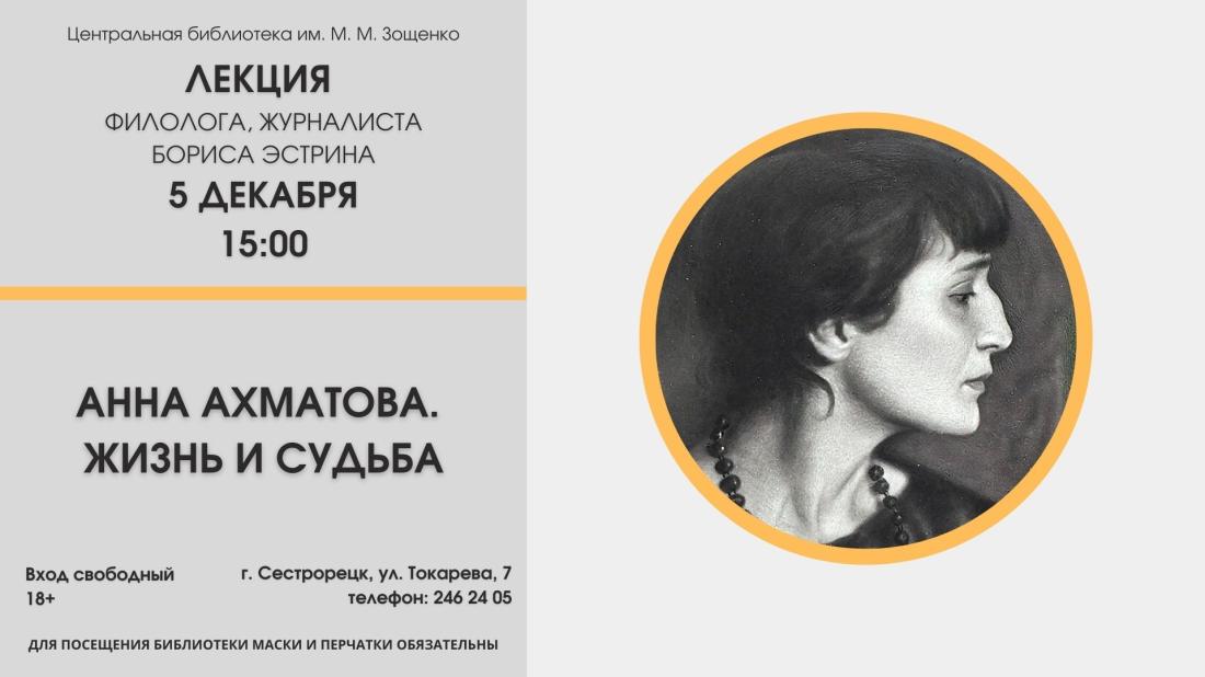 Лекция Эстрина об Ахматовой 5 декабря (ВК)