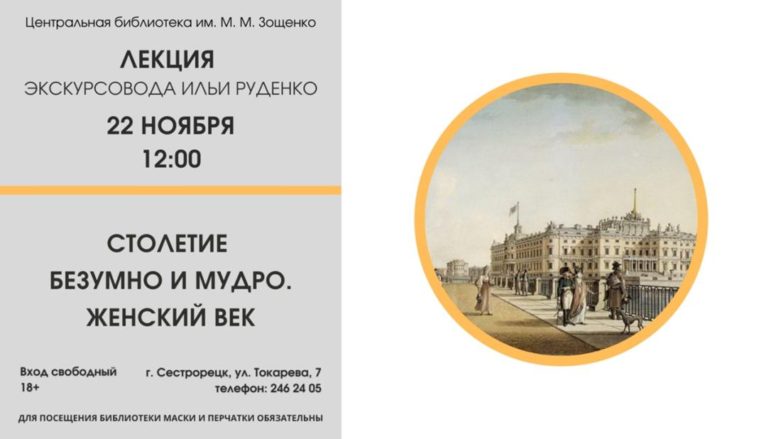 Лекция Руденко 22 ноября (ВК)