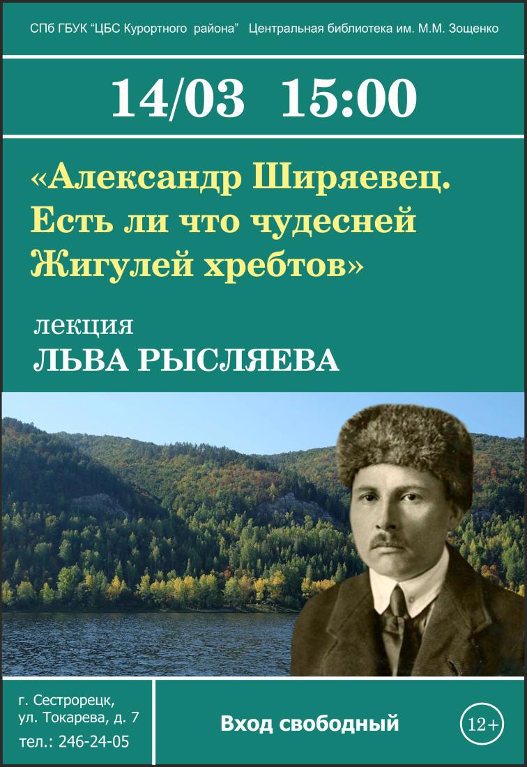 Лекция Рысляева 14.03.20_1
