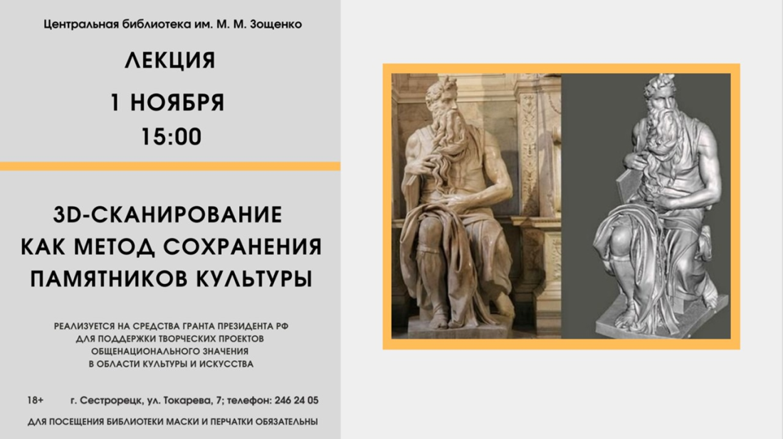 Лекция Сосновских 1 ноября (ВК)