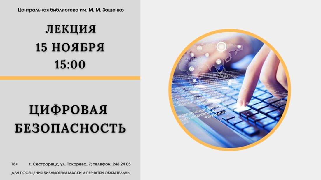 Лекция Сосновских 15 ноября (ВК)