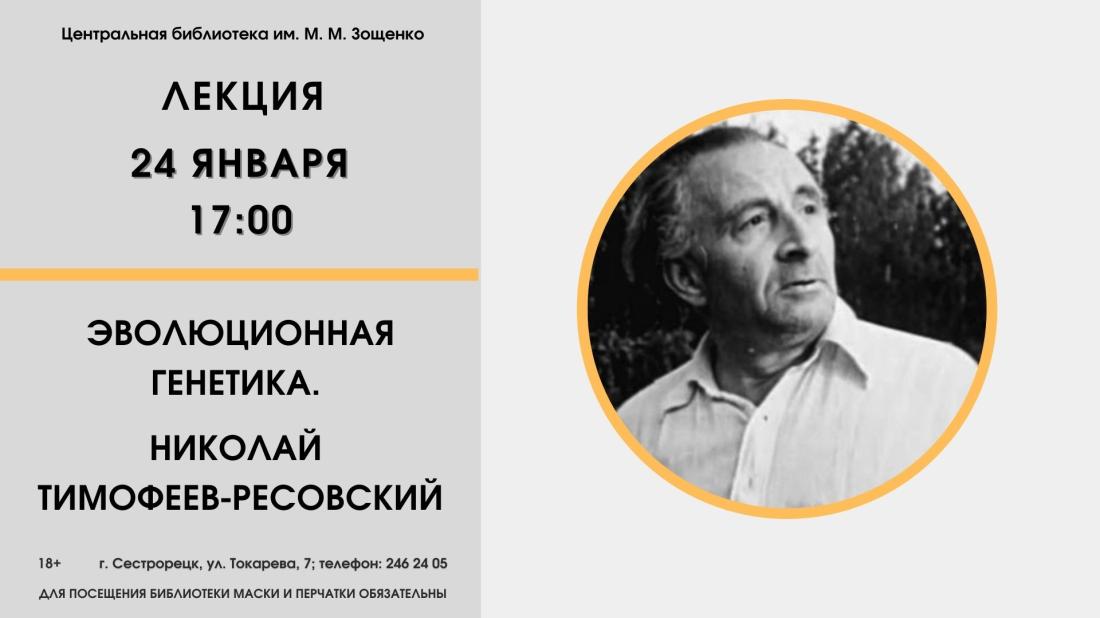 Лекция Сосновских 24 января (ВК)