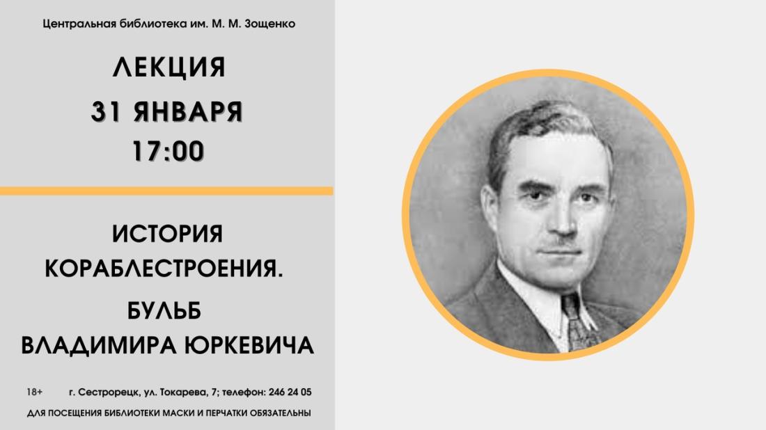 Лекция Сосновских 31 января (ВК)