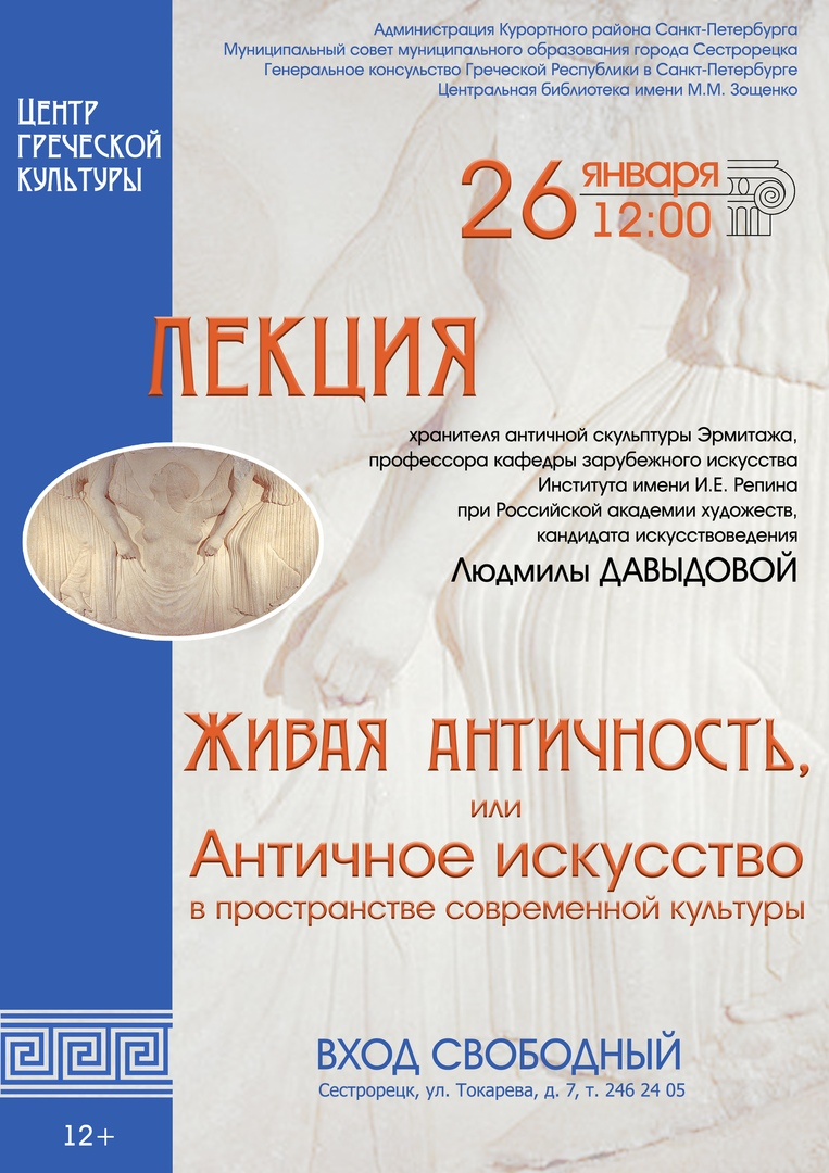Лекция Живая античность