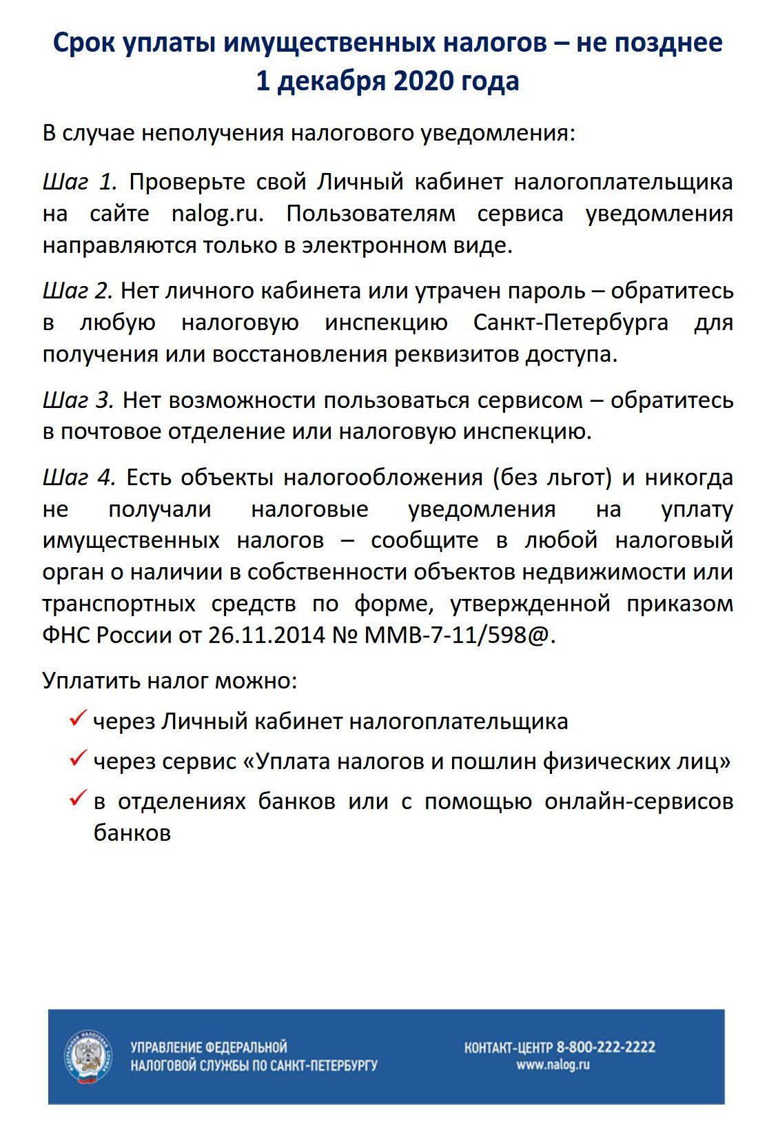 Листовка_не получили СНУ_1