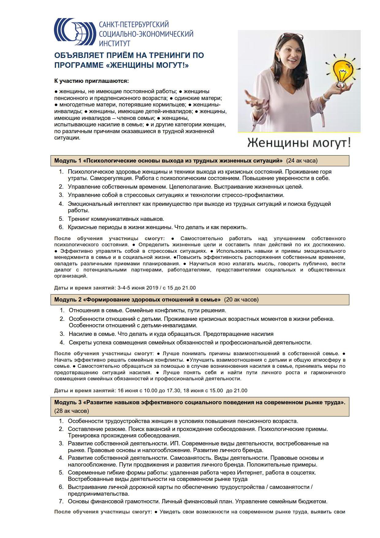 Листовка_женщины могут!_1