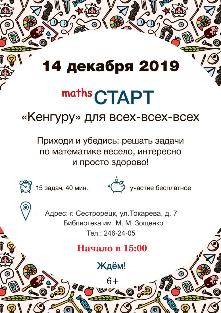 Maths-Старт 14.12.2019