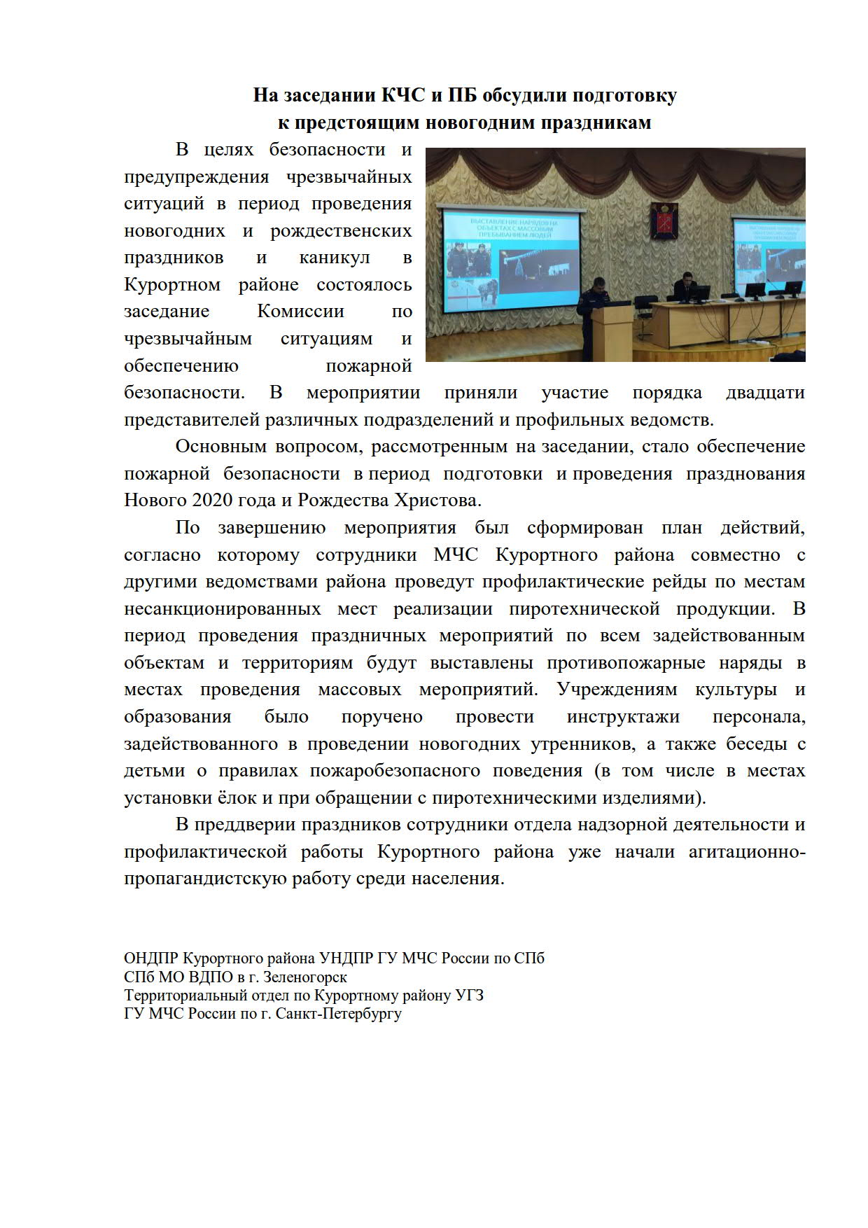 На заседании КЧС и ПБ обсудили подготовку к предстоящим новогодним праздникам_1
