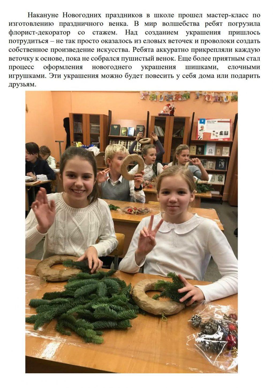 Накануне Новогодних праздников в школе прошел мастер-класс по изготовлению праздничного венка._1