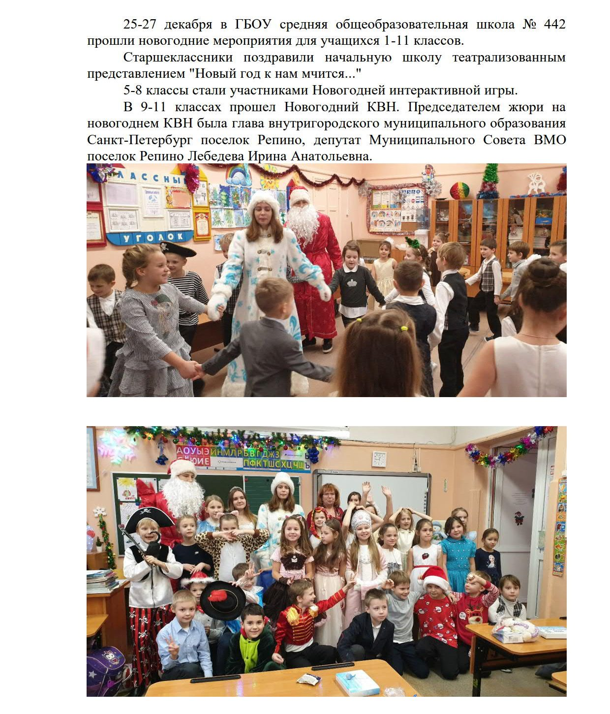 Новогодний фейерверк в ГБОУ СОШ 442_1