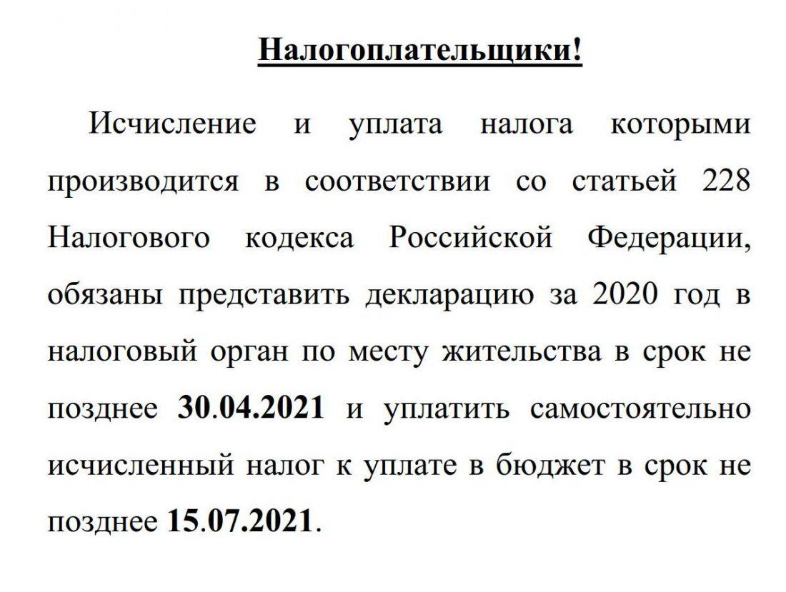 О декларационной кампании 3-НДФЛ_1