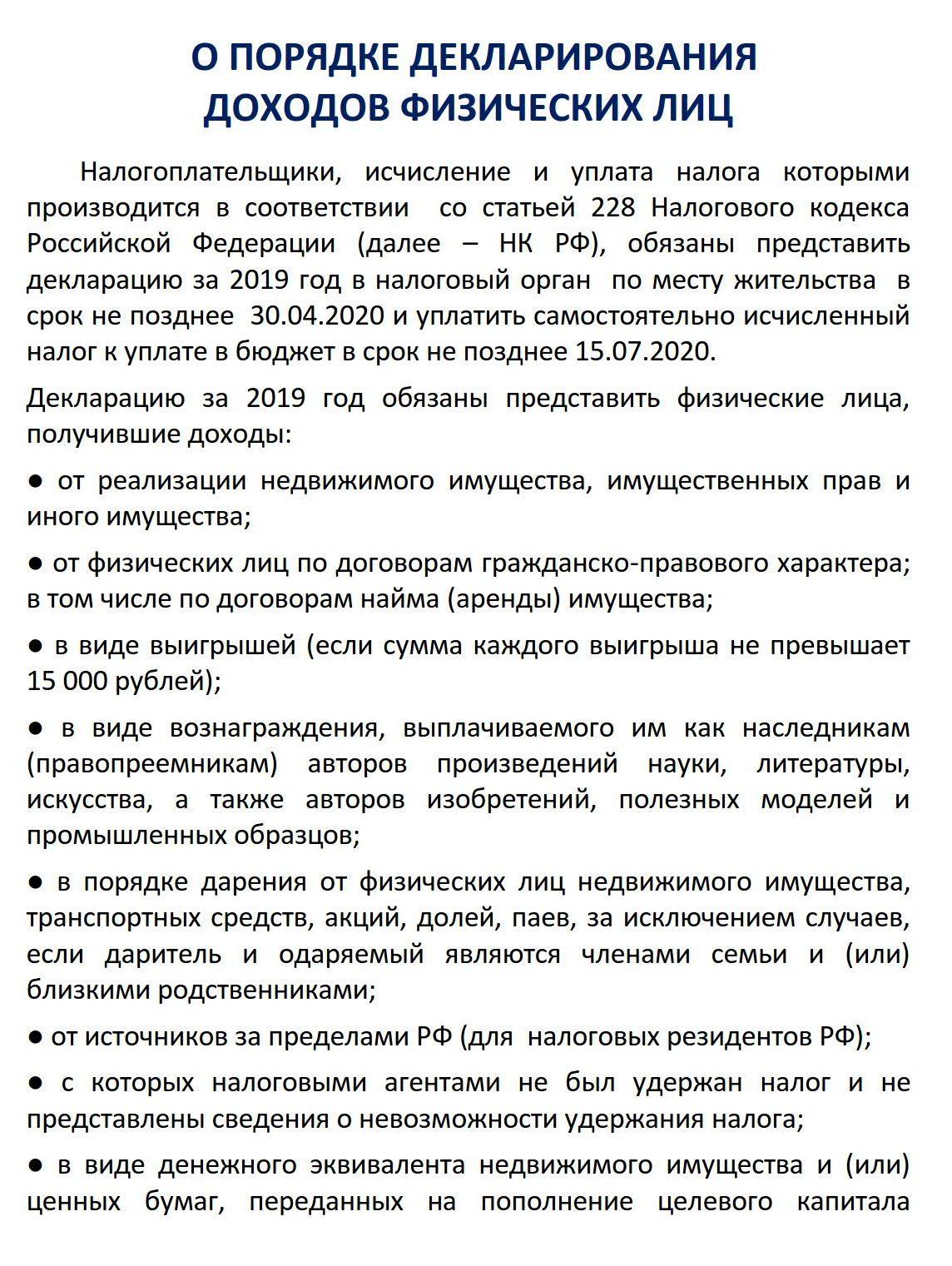 О порядке декларирования доходов физических лиц_1