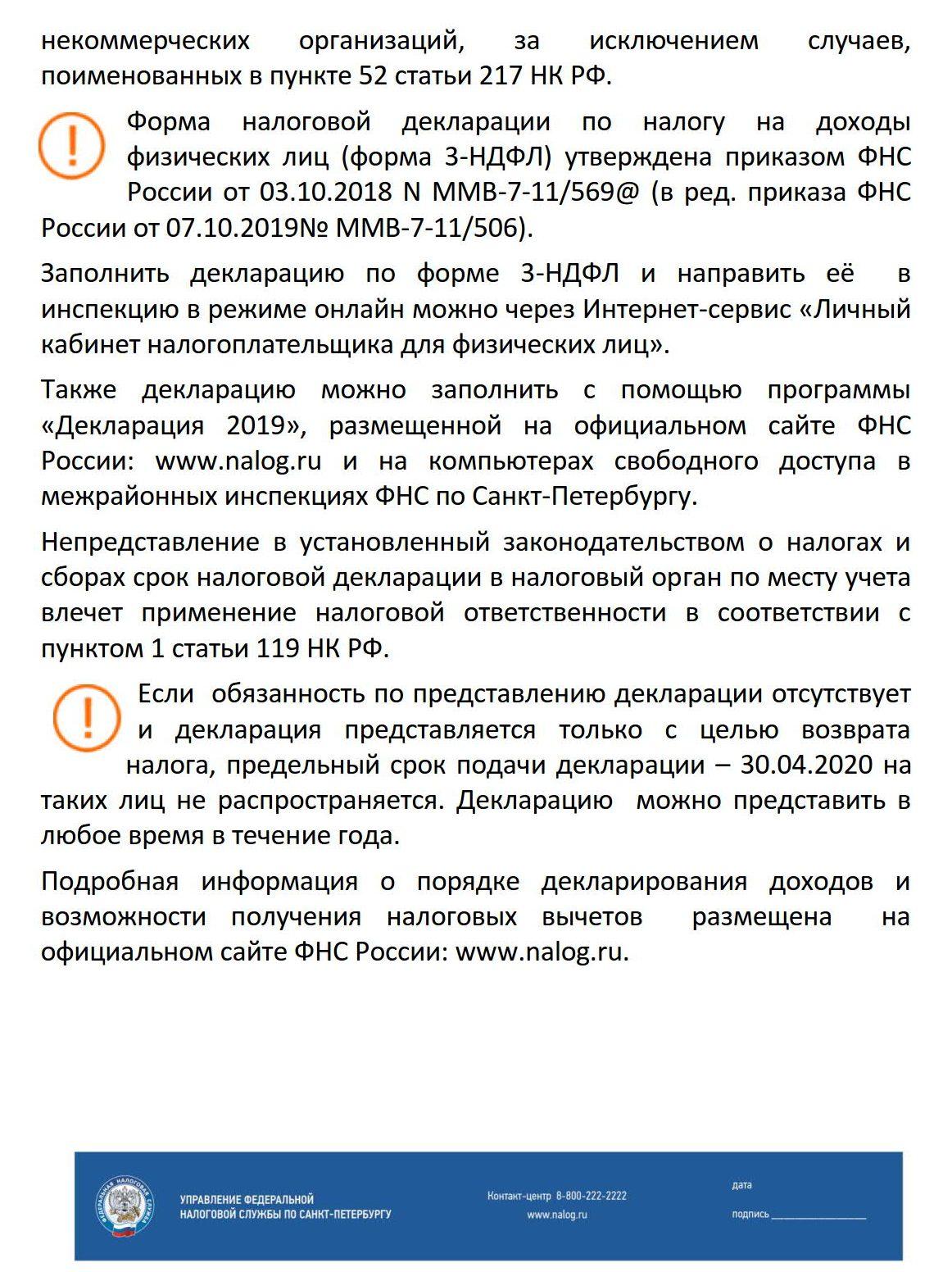 О порядке декларирования доходов физических лиц_2