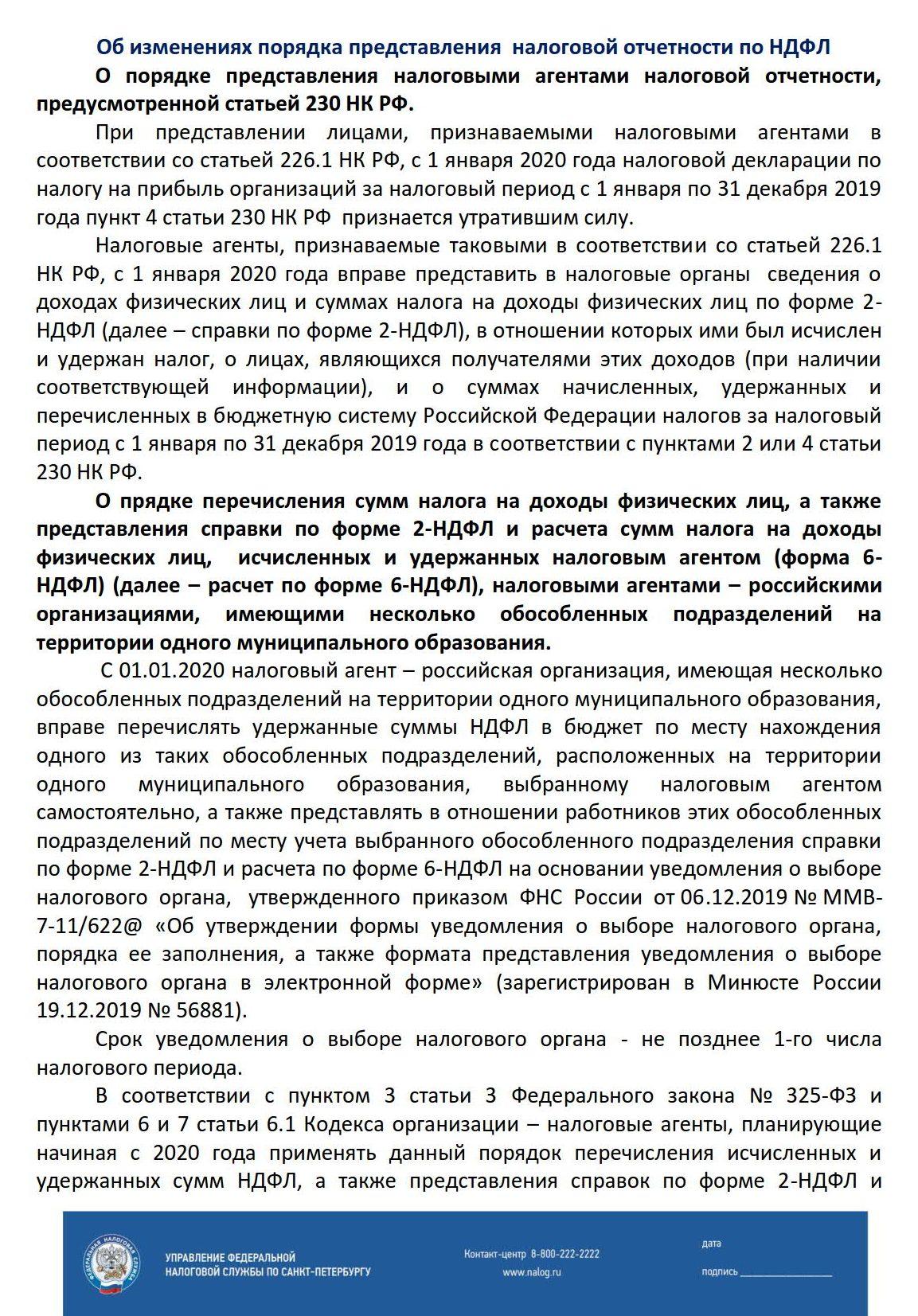 Об изменениях порядка представления налоговой отчетности по НДФЛ _1