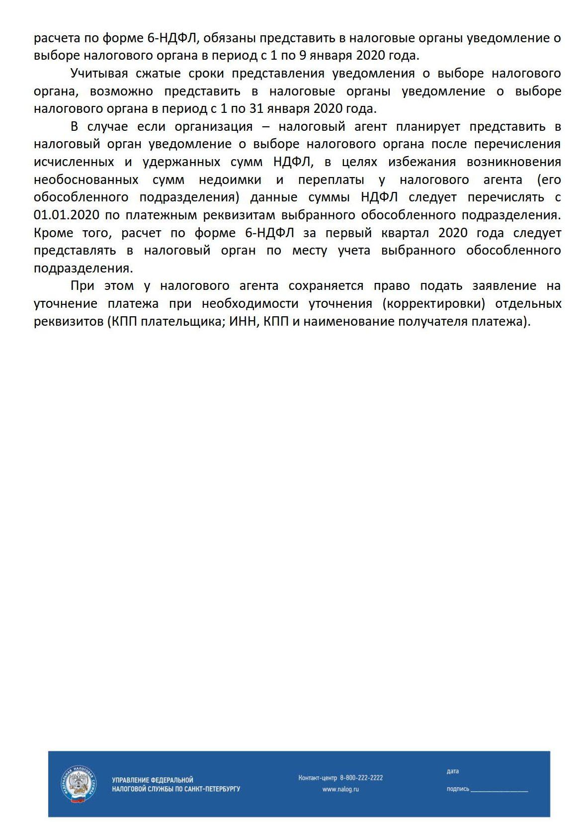 Об изменениях порядка представления налоговой отчетности по НДФЛ _2