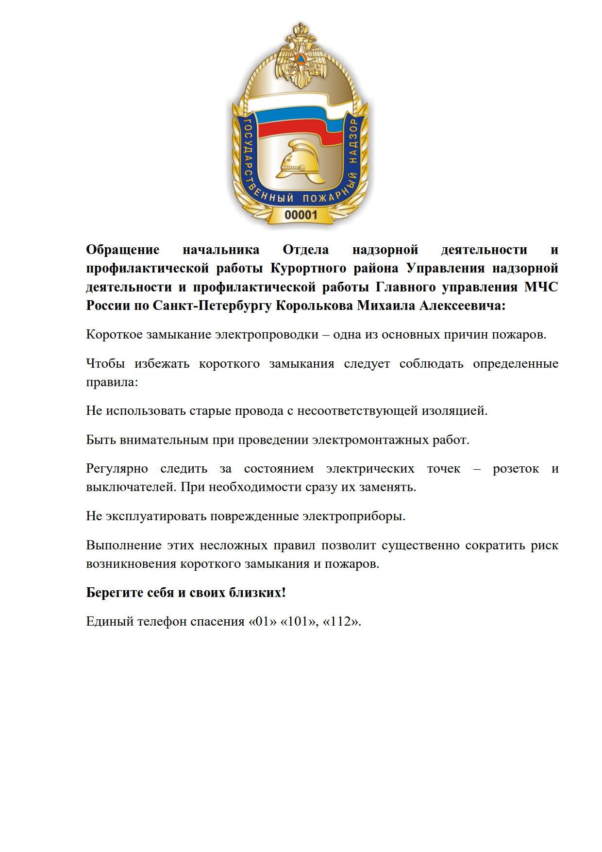 Обращение начальника ОНДПР (КЗ)_1