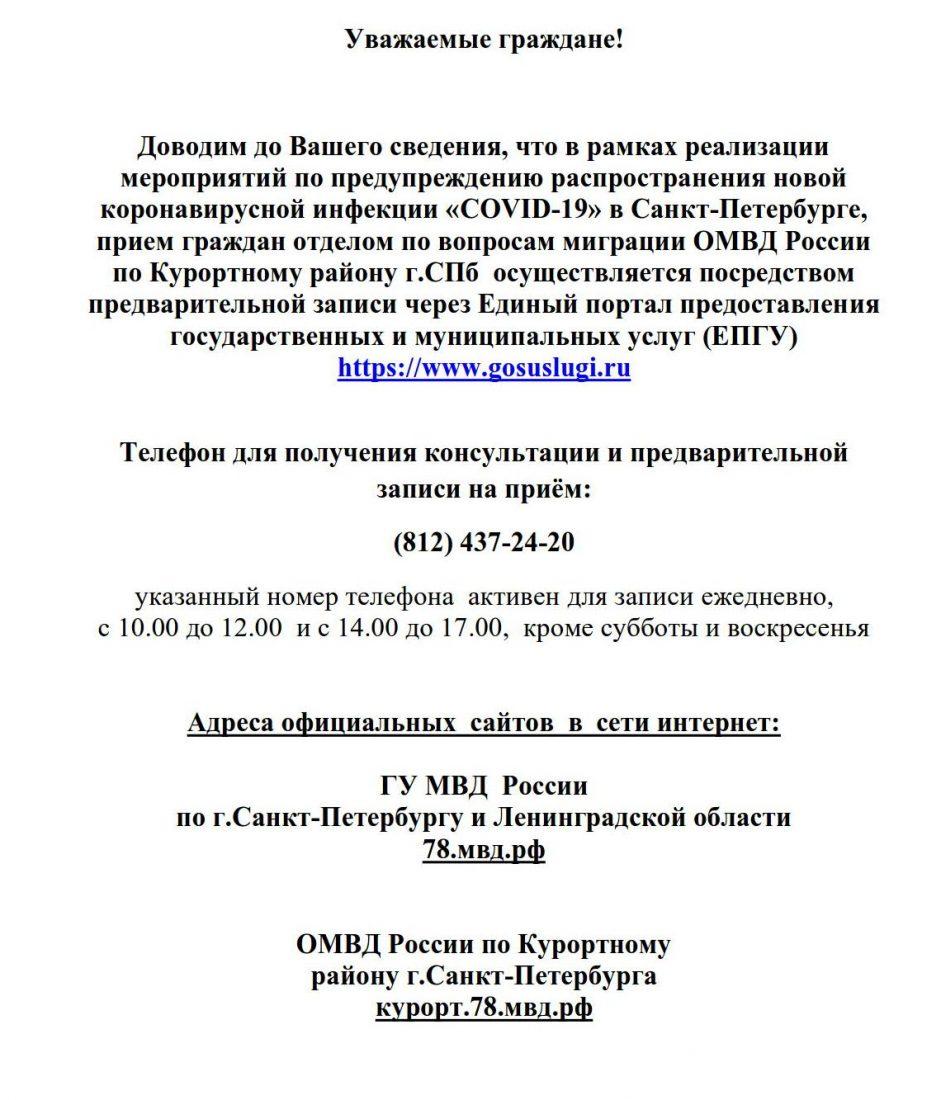 Объявление прием ОМВД_1