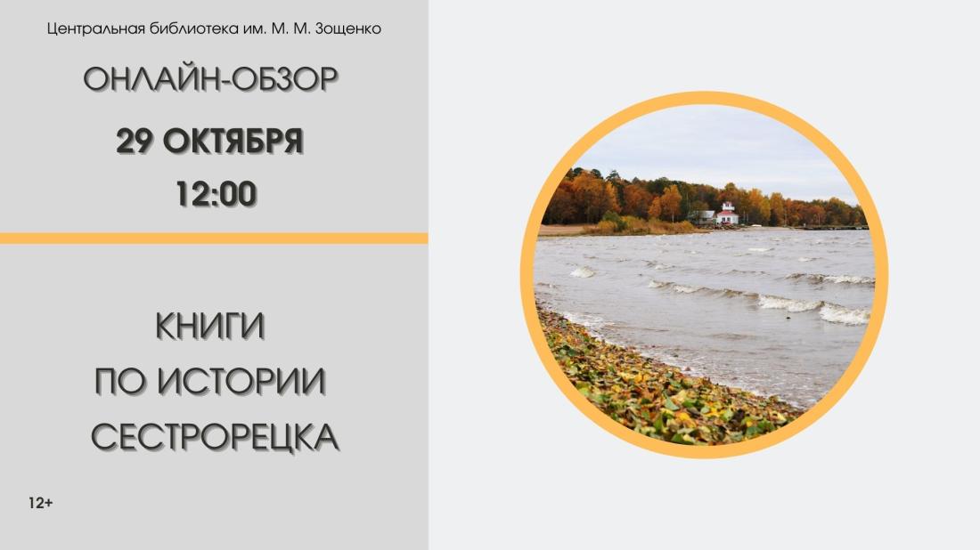 Онлайн-обзор 29 октября (ВК)