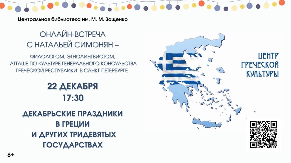 Онлайн-встреча 22.12.2020 (ВК)
