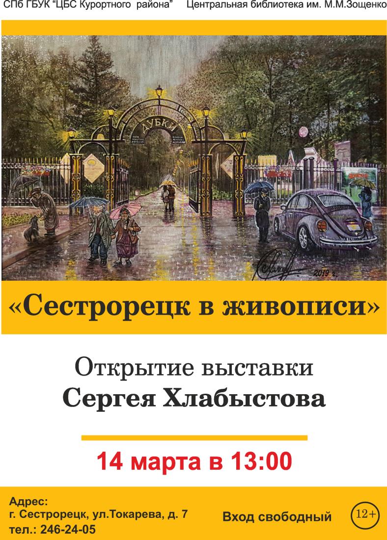 Открытие выставки 14.03.20_1