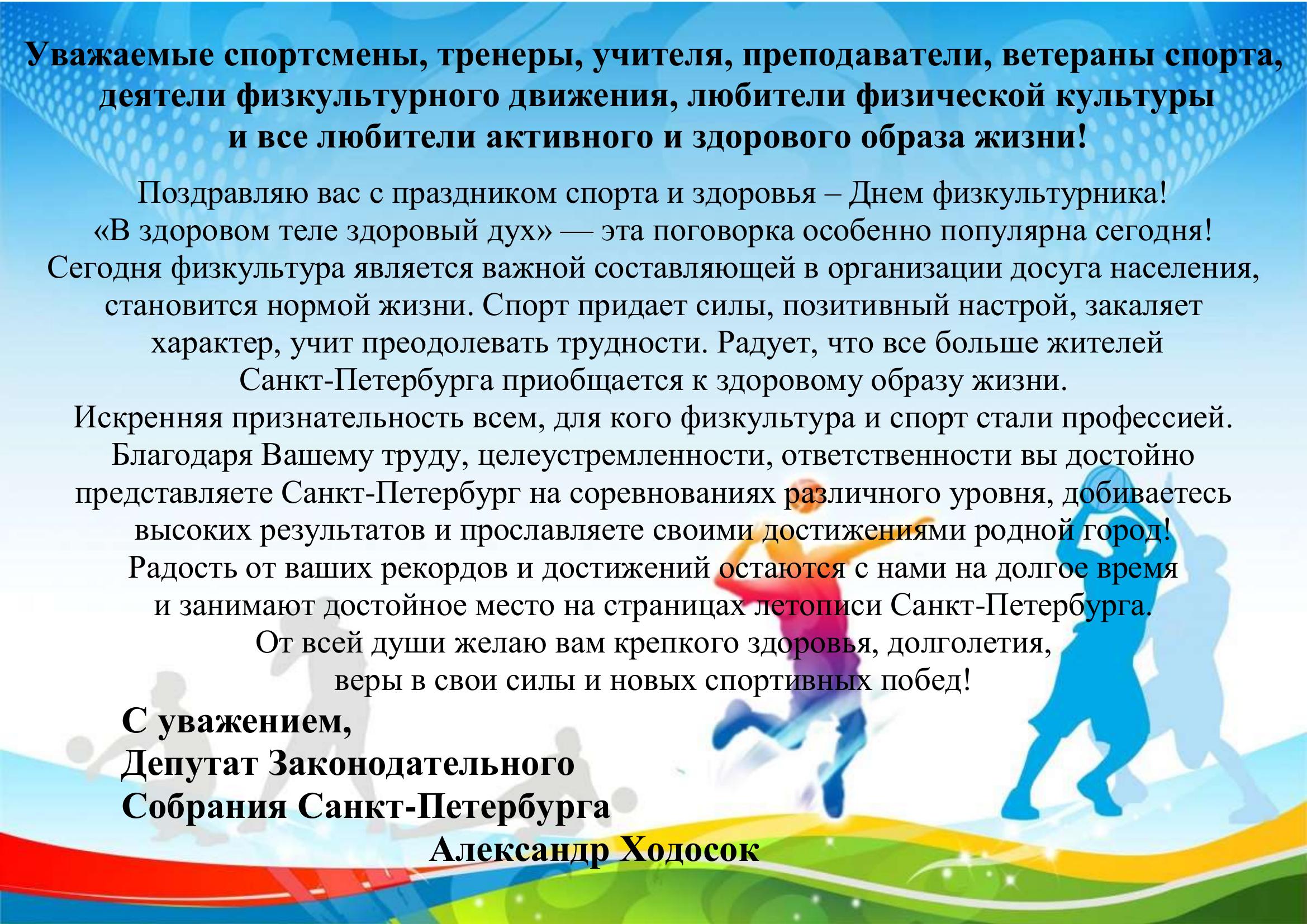 ПОЗДРАВЛЕНИЕ А.В. Ходоска с Днем Физкультурника