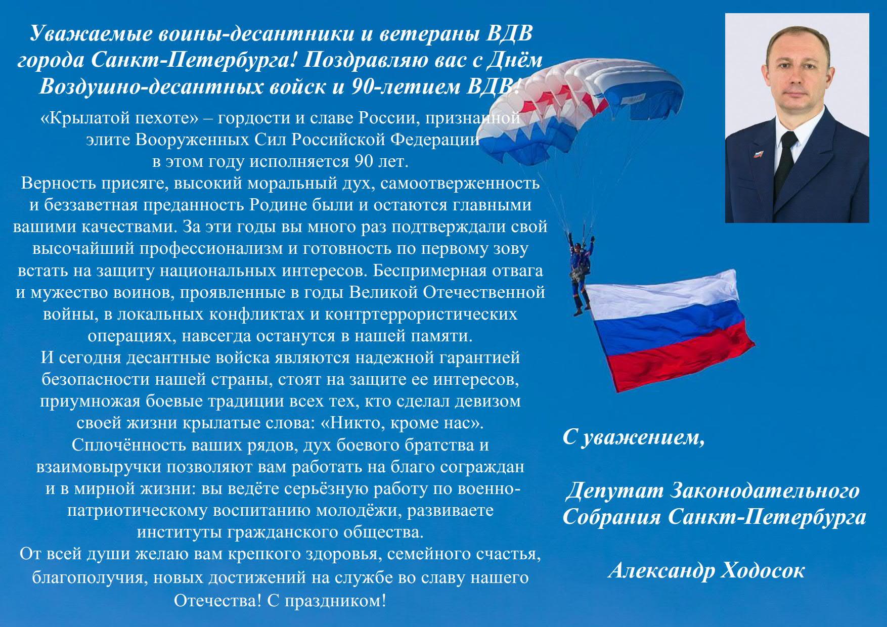 ПОЗДРАВЛЕНИЕ А.В. Ходоска с Днем ВДВ..._1