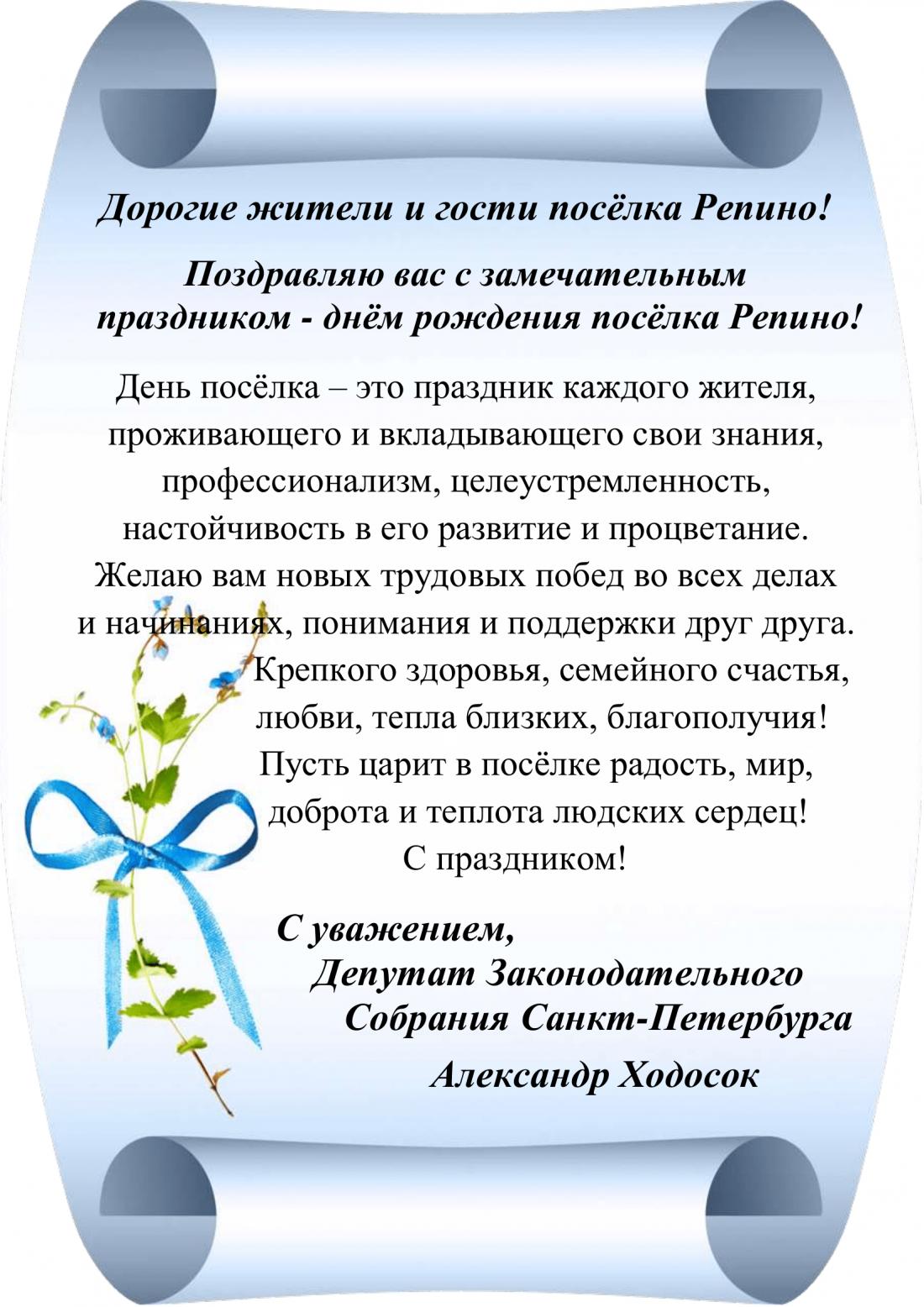 ПОЗДРАВЛЕНИЕ А.В. Ходоска с днем посёлка Репино..